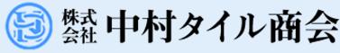 株式会社 中村タイル商会